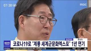코로나19로 계룡세계군문화엑스포 1년 연기/대전MBC