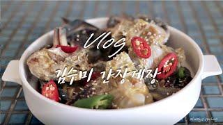 밥도둑! 수미네반찬 김수미 간장게장 담그는법 (feat. 살아있는 게 기절시키는 방법)