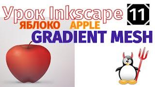 11.Урок inkscape: Яблоко и градиентная сетка/Apple and  gradient mesh