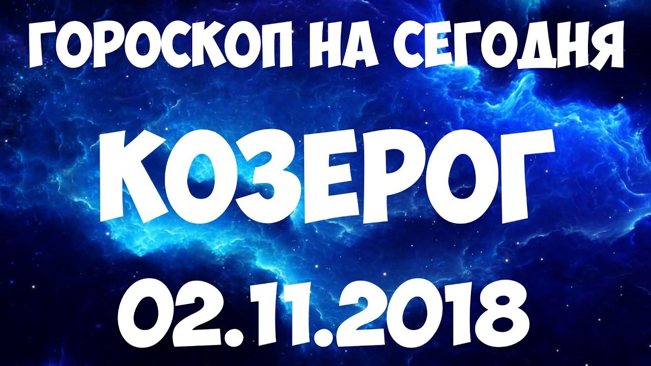 КОЗЕРОГ гороскоп на 2 ноября 2018 года