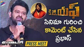 Prabhas about  KGF Movie | Saaho Press Meet | Bengaluru | Shraddha Kapoor | Sujeeth