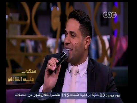 معكممنىالشاذلي شاهدمحمد نور وفريق واما يغنون أغنية شعبية