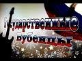 Государственные бубенцы Jingle Bells полный кавер на русском от Rock CovЁr Jingle Bells full Russian