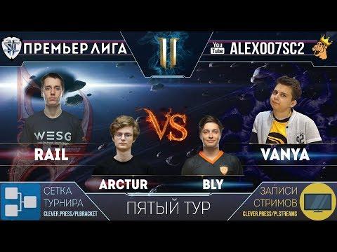Премьер-Лига, Тур 5: Rail - Vanya, Arctur - Bly | Лучшие игроки в StarCraft II
