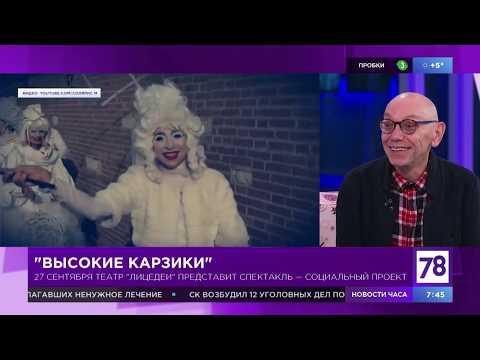 """Премьера спектакля в """"Полезном утре"""""""
