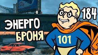 Fallout 4 Automatron Прохождение На Русском 184 ЭНЕРГО БРОНЯ