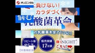 【最新情報】乳酸菌革命 口コミ