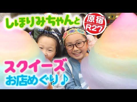 原宿スクイーズのお店R27でお買い物&購入品紹介♪しほりみちゃん原宿コラボ☆