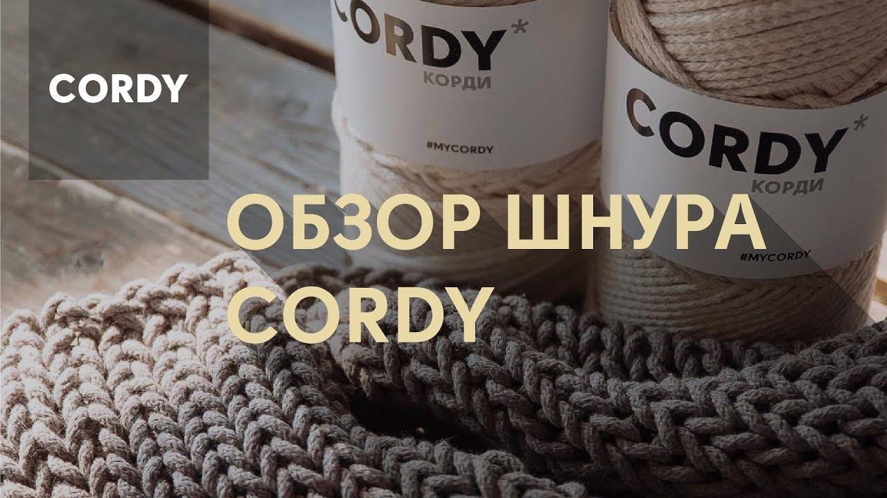 Cordy хлопковые шнуры для вязания