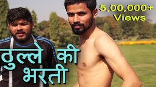 Thulle ki Bharti- Desi Video by  Manish Shokeen & Lalit Shokeen Films
