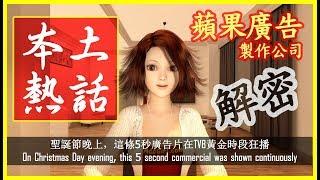 蘋果廣告 解密 Account Girl special programme disclose insight - STRANGE! 5s