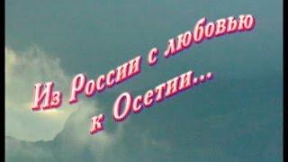 """""""Играй, гармонь!"""" """"Из России с любовью к Осетии..."""" ©2008"""