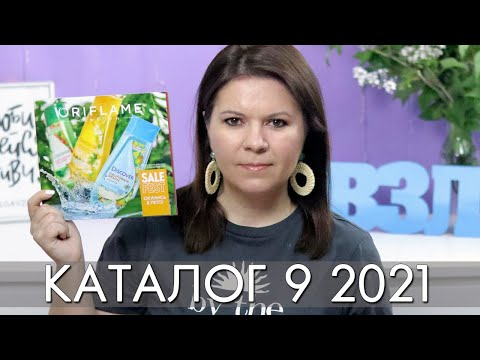 КАТАЛОГ 9 2021 ОРИФЛЭЙМ Oriflame #ЛИСТАЕМ ВМЕСТЕ Ольга Полякова