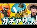 【スプラトゥーン2】ガチアサリ来た!超楽しい!実況プレイ!【Splatoon2】