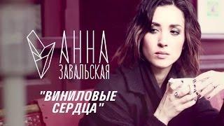 Смотреть клип Анна Завальская - Виниловые Сердца