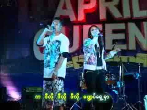 02 April Queen 1 - Myanmar Thingyan Songs