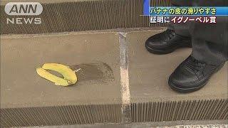 バナナの皮で・・・イグノーベル賞、日本人教授が受賞(14/09/19)