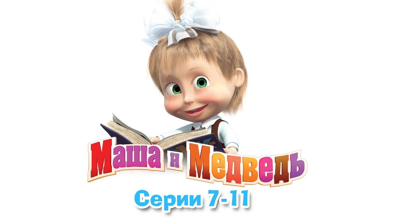 Русская маша дает всем видео