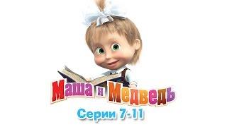 Маша и Медведь - Все серии подряд (7-11 серии)