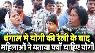 Bengal में Yogi की रैली के बाद Bengali महिलाओं ने बताया क्यों चाहिए Yogi सरकार  | Bengal Election |