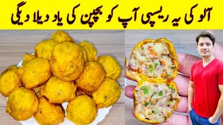 Potato Snacks Recipe By ijaz Ansari   Instant snacks   Easy Recipes   Pakistani Street Food  