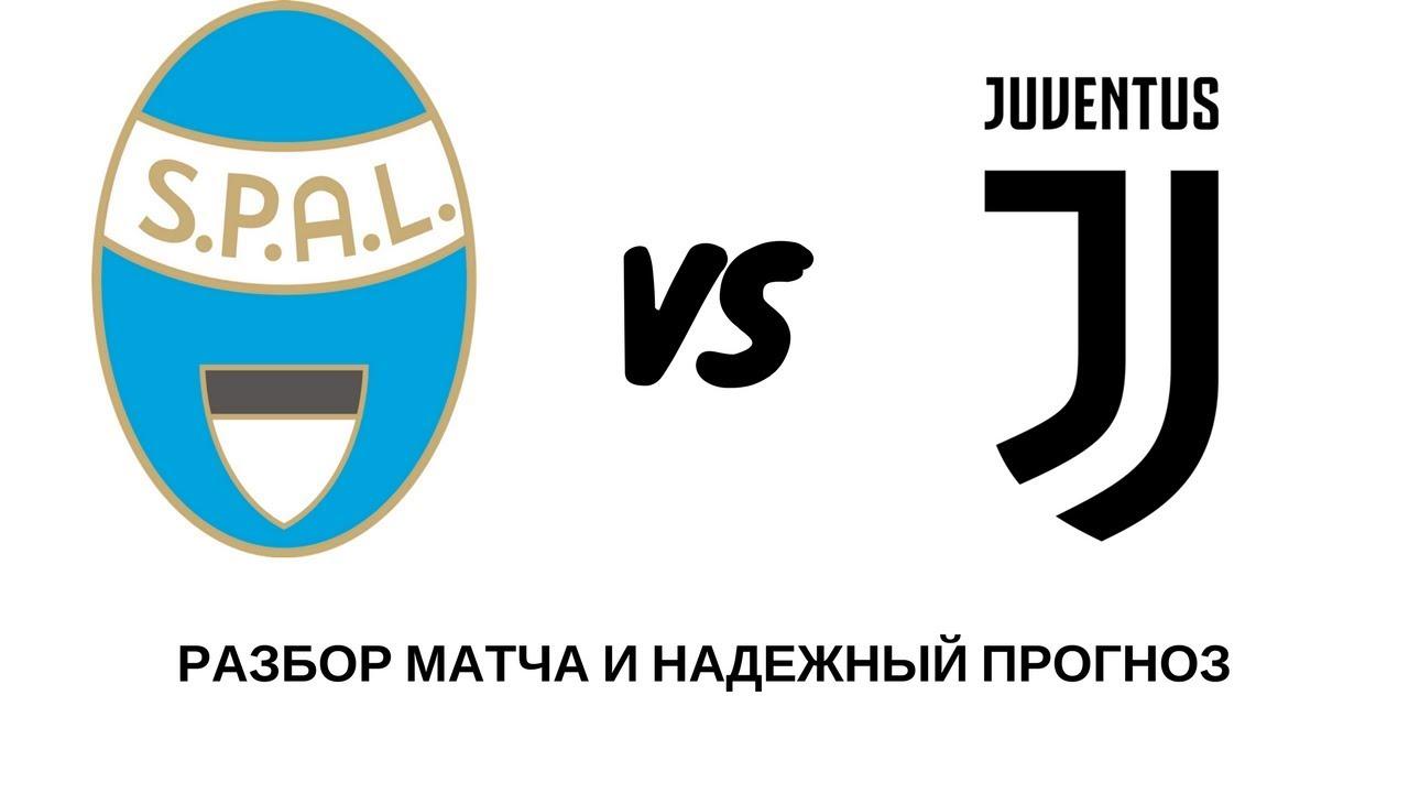 Прогноз на матч СПАЛ - Ювентус