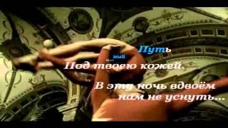 (караоке) Дай мне силу...Дмитрий Колдун