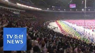 5년 만에 공개된 북한 '빛나는 조국' [영상뉴스]