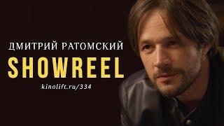 Дмитрий Ратомский – шоурил (видеовизитка)