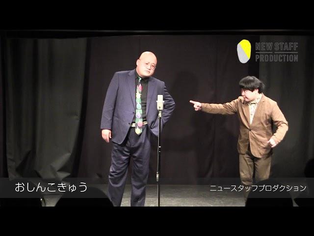 【LIVE NSP】おしんこきゅう(2021年1月公演)