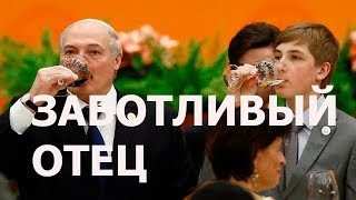 Почему не лишают родительских прав Президента Беларуси или Заботливый отец  / ТЛУМАЧ