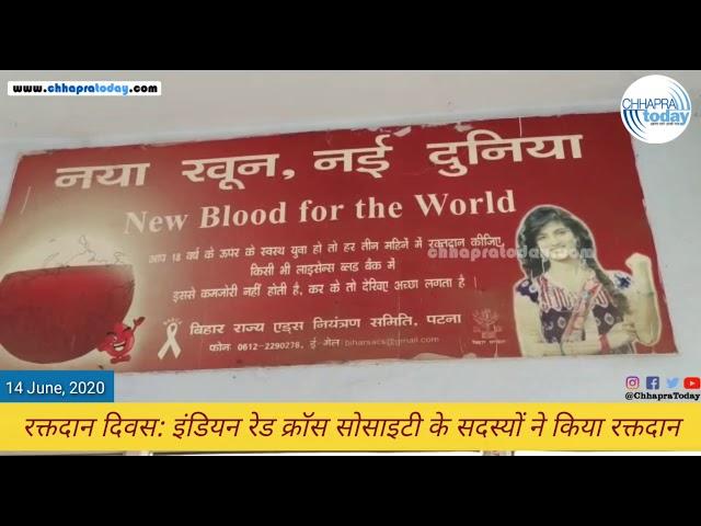 विश्व रक्तदान दिवस: इंडियन रेड क्रॉस सोसाइटी के सदस्यों ने किया रक्तदान