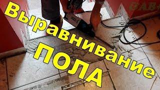 видео Как снять плитку с пола: методы и советы по демонтажу старой плитки