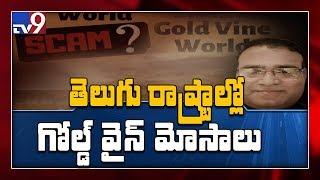 Special Focus : Gold Wine online scam in Telugu States