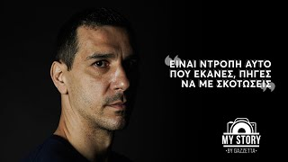 My Story | Νίκος Ζήσης: \
