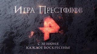 """Сериал """"Игра престолов""""/с 30 июня/Каждое воскресенье/РЕН ТВ!"""