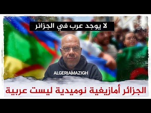 """Download Lyes Rahmani: il n'y a pas des arabes en Algérie! """"ALGERIAMAZIGH""""."""