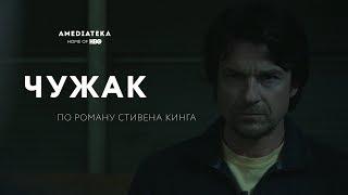 Чужак (2020): Официальный трейлер