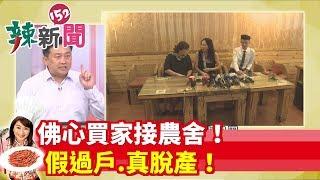 【辣新聞152】佛心買家接農舍! 假過戶 . 真脫產!?2019.08.28