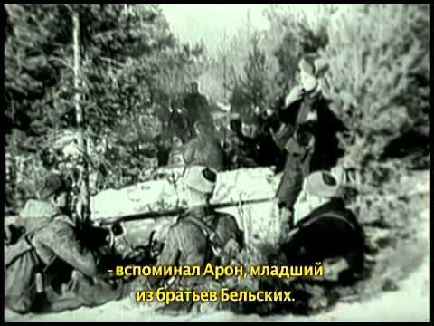 Братья Бельские: Введение (The Bielski Brothers: An Introduction)