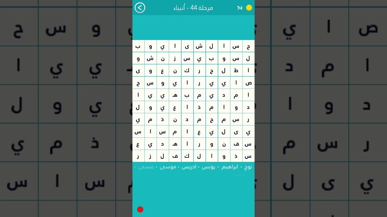 حل المرحلة 44 أنبياء كلمة السر هي نبي بن نبي بن نبي مكون من 4 حروف Youtube