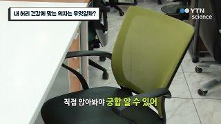 내 허리 건강에 맞는 의자는 무엇일까? / YTN 사이…