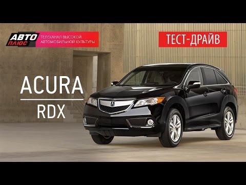 Тест-драйв - Acura RDX 2014 (Наши тесты) - АВТО ПЛЮС