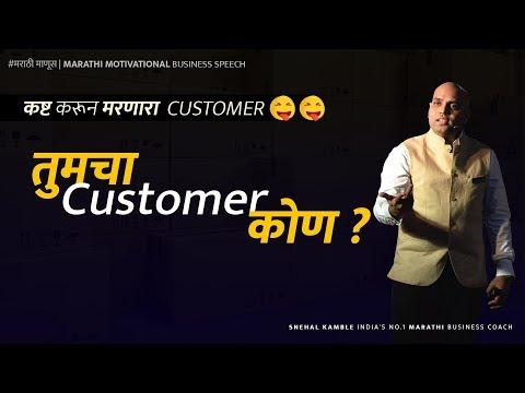 तुमचा  customer कोण ? -  MARATHI Business Motivation Speech - SnehalNiti