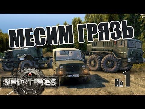 SpinTires #1 - Месим грязь на УАЗе, КРАЗе, МАЗе, КАМАЗе