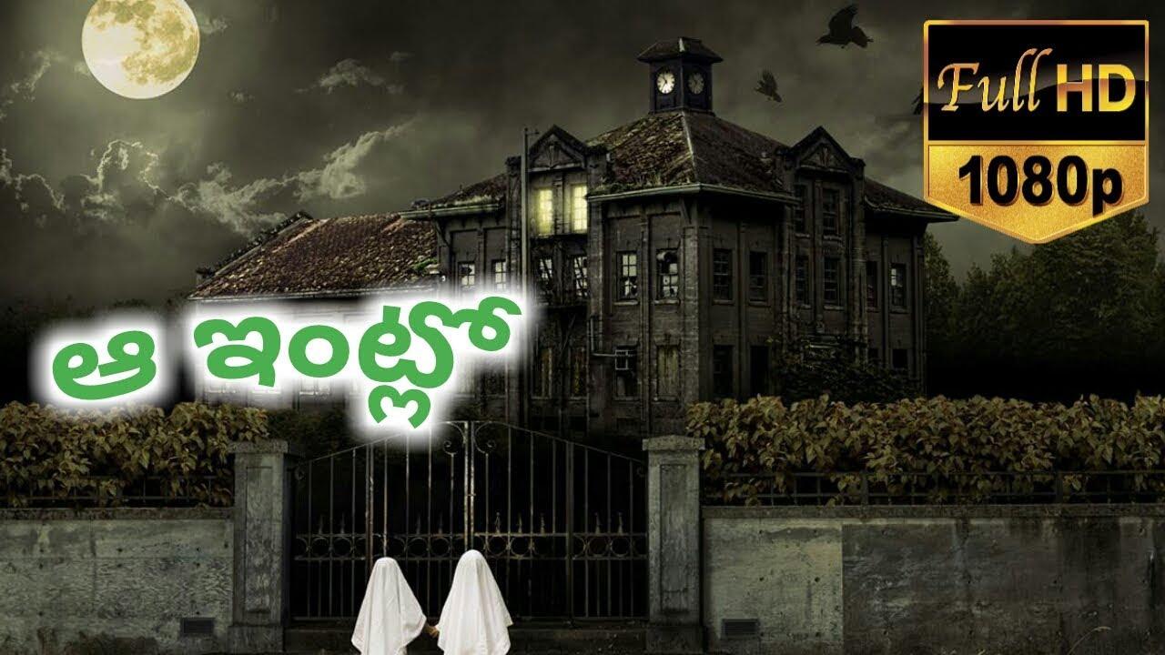 ఆ ఇంట్లో HD real life horror video part 03 in telugu by anusha channel