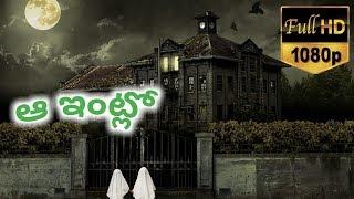 ఆ ఇంట్లో HD real life horror video part 03 in telugu by ...