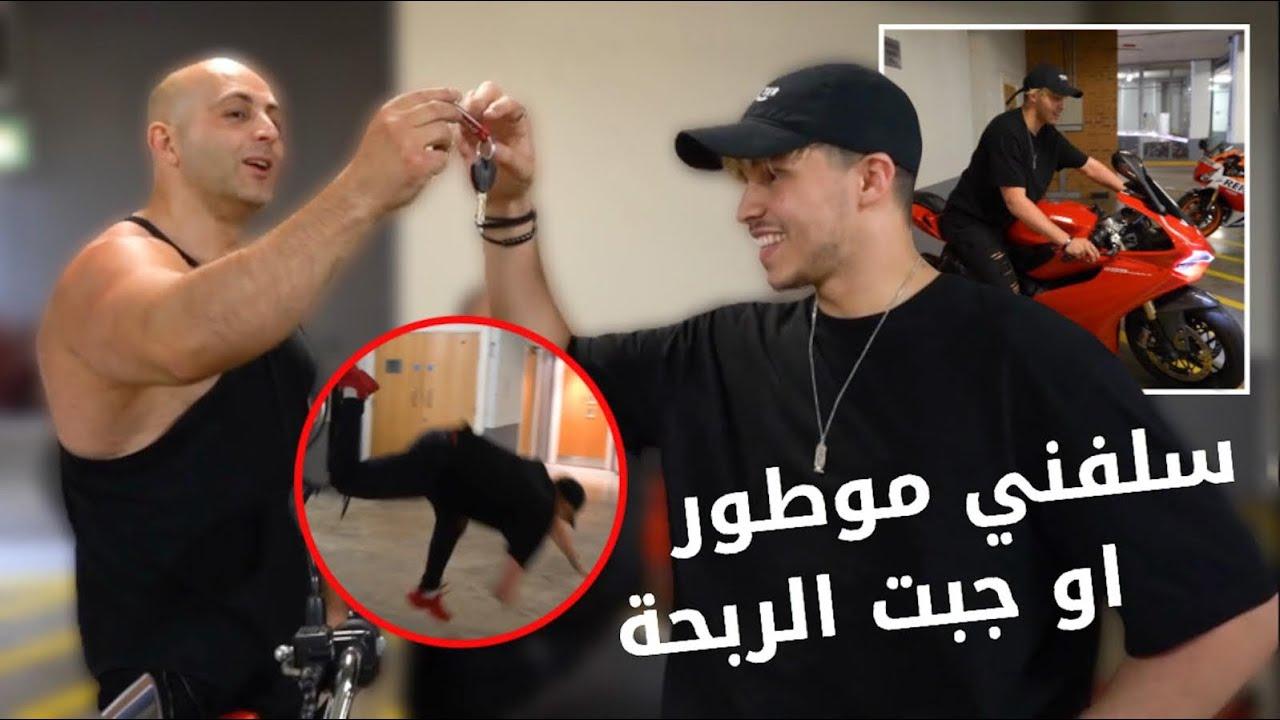 عطاني ساروت الوحش🔥 - جبت أحسن طيحة فحياتي 🤦🏻- I crashed his BIKE !