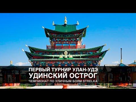СТРЕЛКА  17 Сентября Улан-Удэ / Удинский Острог