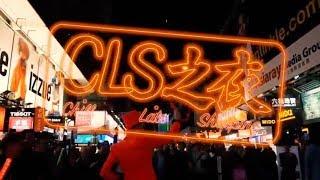【新之城 CLS之夜 活動花絮】
